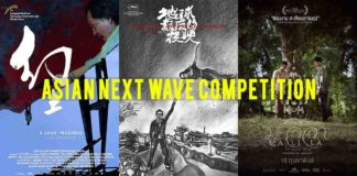 Asian Next Wave QCinema2018 Entertainment City Ph